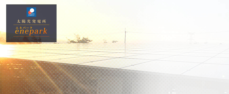太陽光発電 販売・保守管理実績-朝日I&Rエナジー